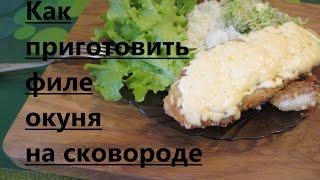 Как приготовить филе окуня на сковороде. Рецепт с сыром и кукурузной крупой. // Олег Карп