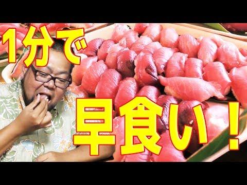 マグロ寿司一分で何貫食べれるかチャレンジ