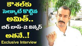 Bigg Boss Telugu 2: Amit Tiwari Shocking Comments On Kaushal | Exclusive Interview | Film Jalsa