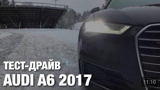 AUDI A6 2017 ТЕСТ ДРАЙВ