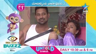 Bigg Boss Telugu: Nomination Discussion -  Varun | Vithika| Punarnavi