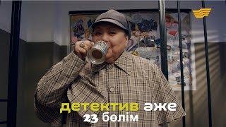 «Детектив әже» 23 бөлім  «Детектив аже» 23 серия