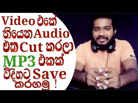 Video To Audio Converter Sinhala Srilanka | Video To Mp3 Converter App Sinhala Srilanka |Mp3 Convert