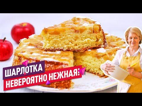 🍎 Воздушная Шарлотка с Яблоками (Очень ПРОСТОЙ Рецепт, ТАЕТ ВО РТУ!)
