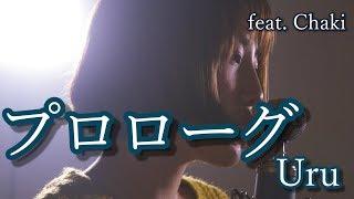 【歌詞・コードあり】プロローグ / Uru「中学聖日記」主題歌(covered by TOKU MIX&ちゃき) 福山安奈 動画 7