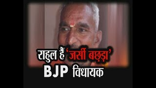 BJP MLA Surendra Singh  Controversial Statement