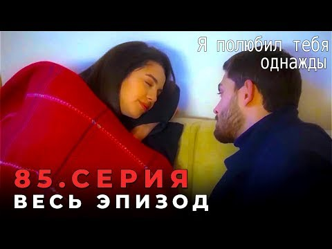 Я полюбил тебя однажды - 85 серия (Русский дубляж)