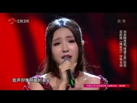 Çince Şarkı (喀秋莎) inanılmaz şahane ses