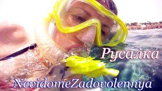 NevidomeZadovolennya ❤ Русалка (ft. Li`n`Za)