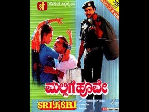 Mallige Hoove – ಮಲ್ಲಿಗೆ ಹೂವೇ 1992   Feat.Ambarish, Roopini   Full Kannada Movie