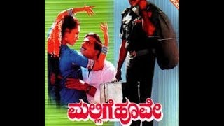 Mallige Hoove – ಮಲ್ಲಿಗೆ ಹೂವೇ 1992 | Feat.Ambarish, Roopini | Full Kannada Movie
