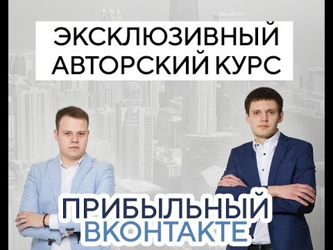 5 лучших способов быстро заработать во Вконтакте в 2018 году Видео курс по заработку в сети
