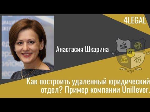 Как пoстроить удаленный юридический отдел? Программы для юристов в Unillever Анастасия Шкарина.