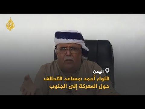 ???? اللواء أحمد مساعد: على التحالف السعودي الإماراتي أن يعترف بفشله في الحرب على الحوثيين  - نشر قبل 3 ساعة