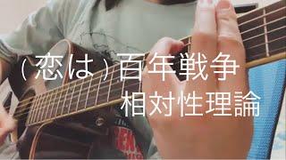 (恋は)百年戦争 / 相対性理論 (cover)