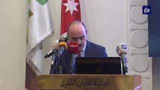 أمانة عمان تطلق 11 خدمة إلكترونية وتعلن تحويل أول 3 دوائر لا ورقية - (30/1/2020)