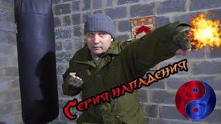 Видео урок. Серия нападения. Рукопашный Бой Семьи Бондаревых.