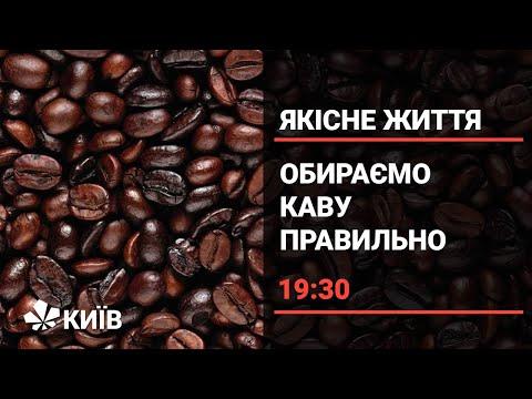 Телеканал Київ: Як вибрати найкращу каву: поради та лайфхаки