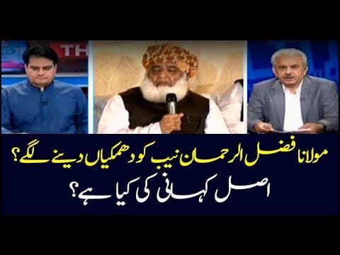 Maulana Fazal-ur-Rehman starts threatening NAB, what's the real reason?