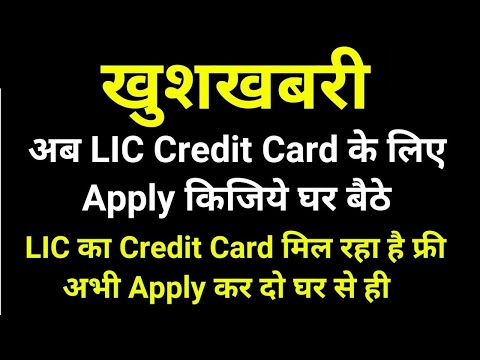 How to Apply For LIC Credit Card Online   LIC Credit Card Online Free   Online Credit card Process  