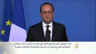 فيديو.. الاتحاد الاوربي يعلن تضامنه مع فرنسا ضد  الإرهاب