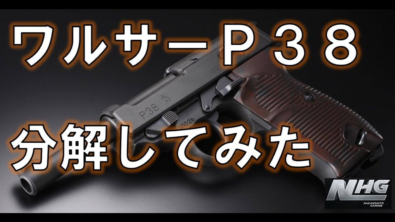 分解_ルパン3世でお馴染みワルサーP38分解してみた!WorldofGuns:Gun