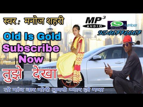 Tujhe Dekha To Gaon Kar Gori Tumse Pyar Ho Gaya L Singer - Manoj Sahri L Old Nagpuri Song L Joys D.k