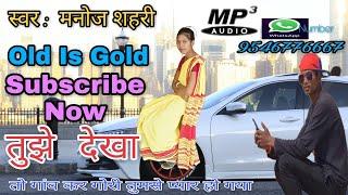 Download lagu Tujhe Dekha To Gaon Kar Gori Tumse Pyar Ho Gaya l Singer Manoj Sahri l Old Nagpuri song l joys d k MP3