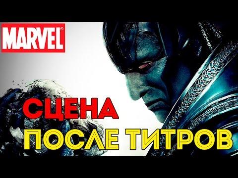 Что Показали ПОСЛЕ ТИТРОВ Люди ИКС: Апокалипсис. X - Men: Apocalypses сцена после титров.