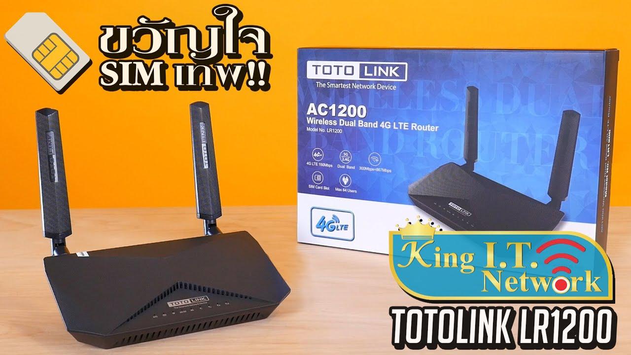 ขวัญใจซิมเทพ TOTOLINK LR1200 เร้าเตอร์ใส่ซิม 4G ใช้ได้ทั้งในและนอกสถานที่