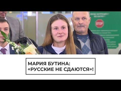 Мария Бутина вернулась в Россию