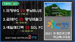 [2021추계전국고등학교축구대회] 예선1일차 2구장 -…