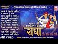 Radha 1 (bansari-10 Non Stop Raas) video