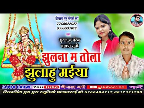 झुलना म तोला झुलाहु मईया Brijlal Patel Gaytri Rani Cg Jageet Jhulna Ma Tola Jhulahu Maiya Cg Song
