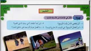 9 УРОК. 2 ТОМ. Арабский в твоих руках.