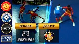 Bergbai - Достук l Жалфутлига l Futsal l Премьер Дивизион l сезон 2018-2019 l 7-й тур