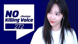 [Killing Voice] ✨ 이채이(no-chunyu)의 킬링보이스 ✨