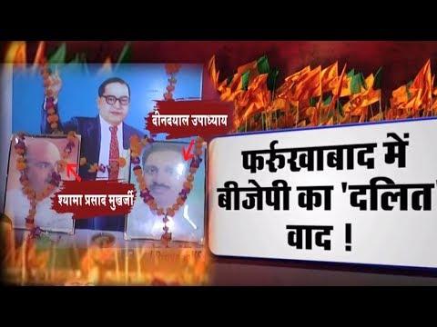 बीजेपी का ''दलित'' वाद! वोट के लिए दीनदयाल उपाध्याय और श्यामा प्रसाद मुखर्जी के कद को किया छोटा