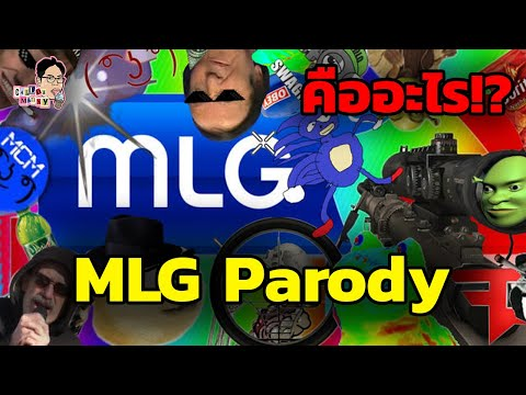 MLG Parody คืออะไร!?   EP.55   ฉันมาฆ่ามีม The Series