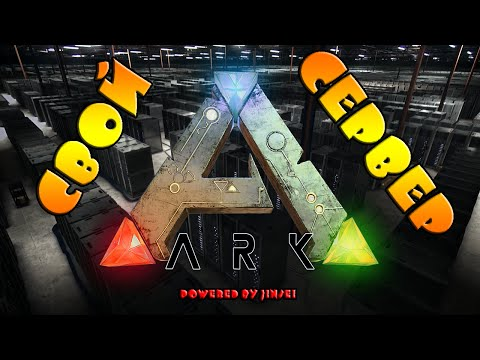 [Гайд #11] ARK: Survival Evolved | Как создать свой сервер ARK Survival Evolved