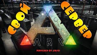 [Гайд #11] ARK: Survival Evolved | Как создать свой сервер ARK Survival Evolved(ARK: Survival Evolved [RU/PvPvE]Jinsei Games[ORP2 + Stacks] IP адрес сервера: 5.19.168.188:7777 Коннект из браузера: ..., 2015-11-19T01:00:27.000Z)
