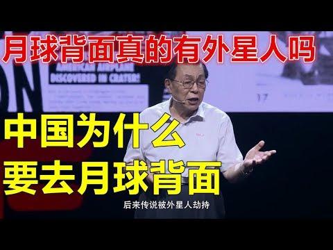 【月球背面真的有外星人吗】中国为什么要去月球背面【嫦娥之父】欧阳自远:嫦娥四号与诡异的月球背面!