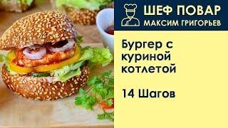 Бургер с куриной котлетой . Рецепт от шеф повара Максима Григорьева