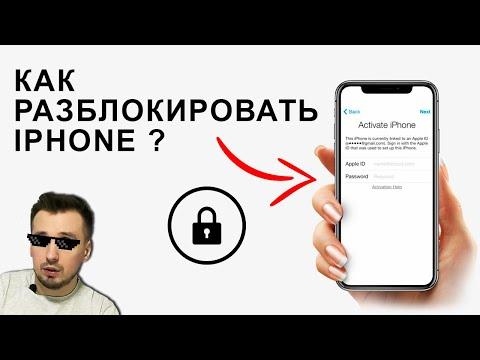 Как разблокировать iPhone? Как разблокировать Apple ID? Что делать если ничего не помните?