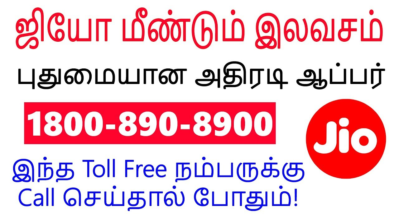 Match toll free number