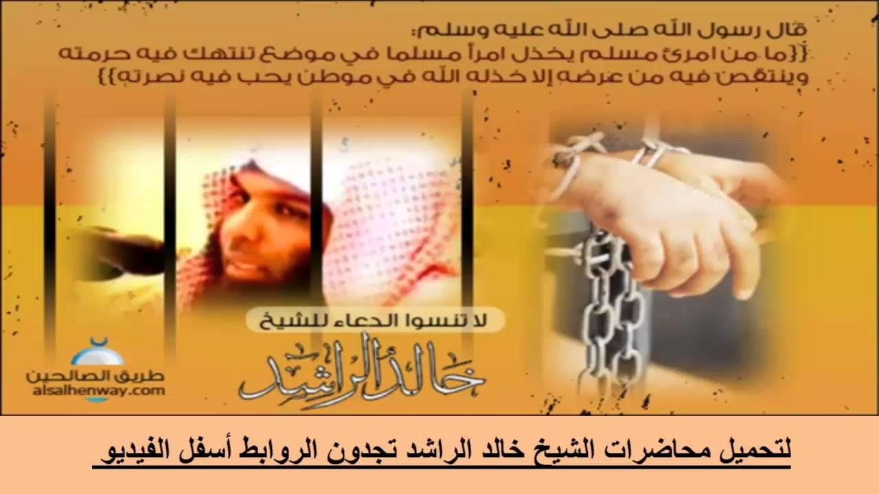 تحميل محاضرات الشيخ خالد الراشد