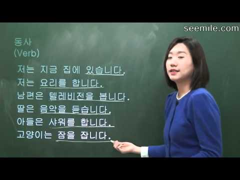 "5. about ""Action"", Verb (Korean language)"