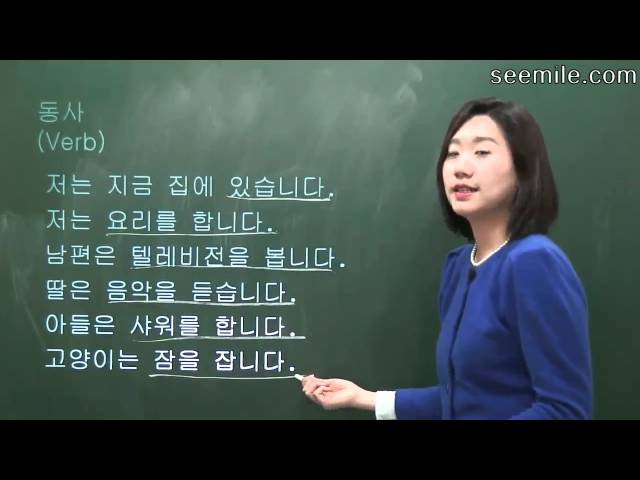 [Learn Korean Language] 5. Verb, Action , 위치, 동작