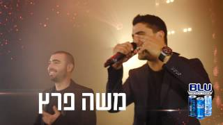 Revolution   Omer Adam Moshe Peretz & Spirit of the Dance HD מהפכה