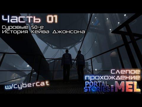 Portal Stories: Mel (слепое прохождение) #1 - Суровые 50-е. История Кейва Джонсона [Portal 2 Mod]